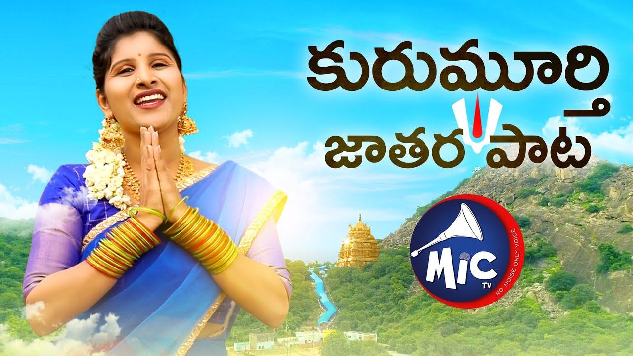 Kurumurthy Jatara Song | కురుమూర్తి జాతర పాట | Goreti Venkanna | Charan Arjun Mangli | MicTv.in