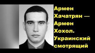 Download Армен Хачатрян — Армен Хохол  Украинский смотрящий  Вор в законе Mp3 and Videos