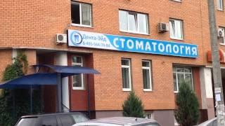 Дента Эйд, стоматология Красногорск(, 2015-07-13T17:56:10.000Z)