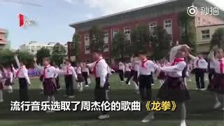 京剧《卖水》混搭周杰伦《龙拳》 四川一小学戏曲课间操走红