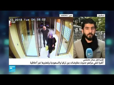 أنقرة تنفي مزاعم حدوث مفاوضات بين تركيا والسعودية بشأن خاشقجي  - نشر قبل 21 دقيقة