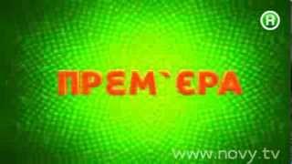 До смерти красива (2013) анонс сериала Новый канал