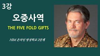 온라인 영성학교 2단계 3강 오중직임(The Five Fold Gifts) 로버트 하이들러