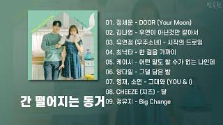 간 떨어지는 동거 OST 모음 (가사포함) | Roommate is a Gumiho OST Playlist (Korean Lyrics)
