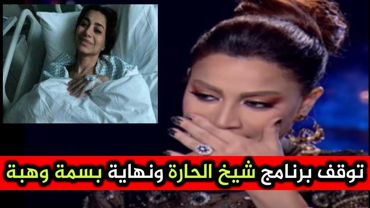 رسميا توقف برنامج شيخ الحارة ونهاية بسمة وهبة بعد حلقة ياسمين الخطيب شاهد الأسباب الحقيقية