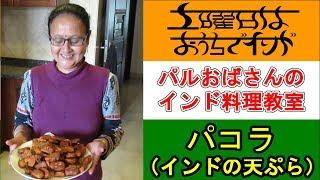 【パルおばさんのインド料理教室】パコラの作り方