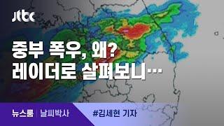 [날씨박사] 레이더로 본 '장마'…유독 한밤중 폭우, 왜? / JTBC 뉴스룸