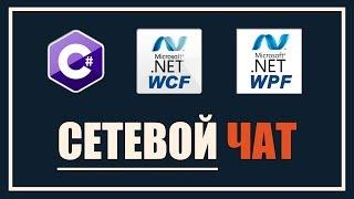Создание клиент-серверного приложения С#. Сетевой чат на WCF