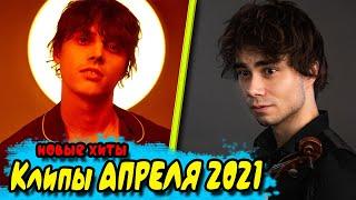 ВИДЕО КЛИПЫ АПРЕЛЬ 2021 года!!!!. Новые Хиты, Популярные Песни. Попробуй не послушай.