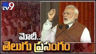 PM Modi begins speech in Telugu in Praja Chaitanya Sabha    Guntur - TV9