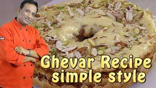 How to make Indian Sweet Ghevar - Ghevar recipe -  Mawa Ghevar