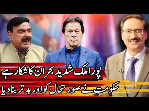 Kal Tak with Javed Chaudhry on Express News | Latest Pakistani Talk Show