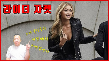 [패션] 라이더자켓의 모든것! (f.스타일링, 신발매치,구입시 팁까지!)ㅣ케이스타일리스트
