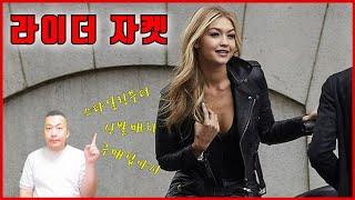 [패션] 라이더자켓의 …
