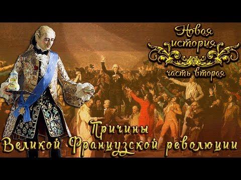 Причины Великой Французской революции (рус.) Новая история