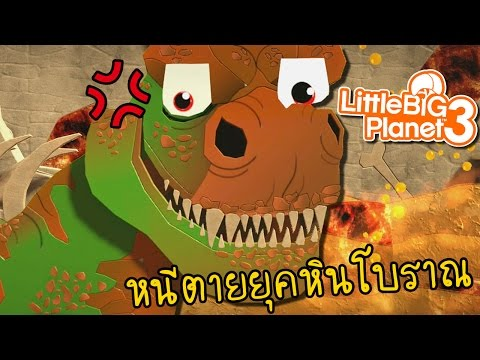 ยุคดึกดำบรรพ์สุดอันตราย หนีเร็ว! | Little big planet 3 [zbing z.]