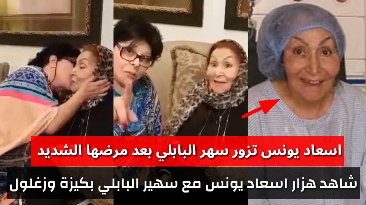 اسعاد يونس تزور سهير البابلي بعد مرضها الشديد بالفيديو عايزين نمثل مع بعض تاني