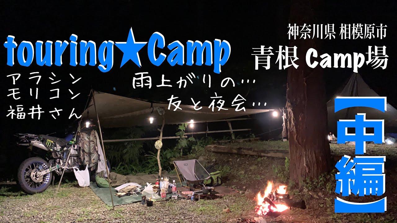 《相模原・青根キャンプ場》雨の…touring☆Camp【中編】#193