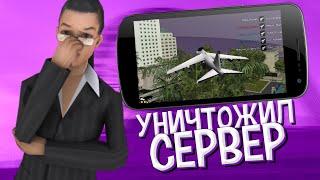 УНИЧТОЖИЛ СЕРВЕР В GTA SAMP! Energy Role Play