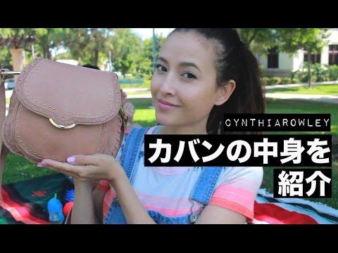 カバンの中身- Cynthia Rowley Phoebe Mini Saddle Bag | Friedia