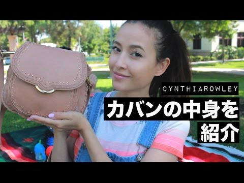 カバンの中身- Cynthia Rowley Phoebe Mini Saddle Bag | Friedia