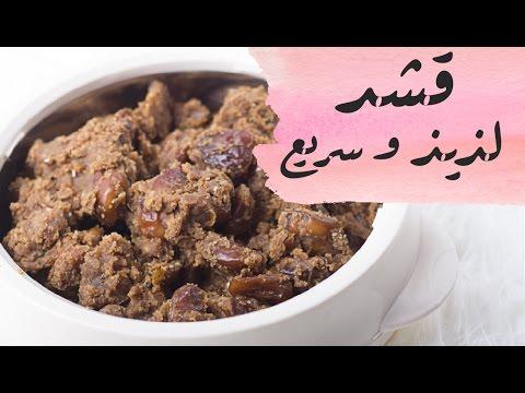 وصفة القشد لذيذة وسريعة أكلة شتوية سعودية Fiori5 Youtube