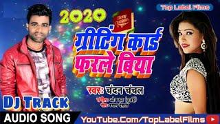 Happy New Year 2020 ग्रीटिंग कार्ड फरले बिया Chandan Chanchal Track Bhojpuri New Year Song 2020