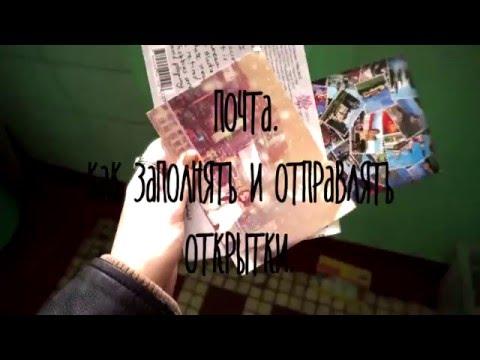 Как отправлять открытки по почте россии