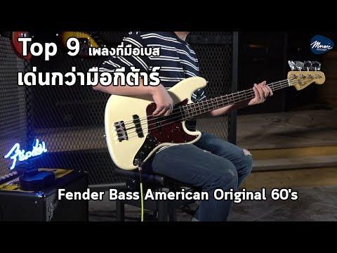Top 9 เพลงที่มือเบสเด่นกว่ามือกีต้าร์ By Nam Sirapat