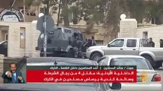 قتلى وجرحى في الكرك الأردنية.. شاهد عيان يروي للجزيرة تفاصيل ما جرى