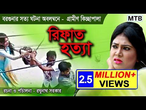 রিফাত হত্যা | Rifat Hotta | গ্রামীণ কিচ্ছাপালা | Kamrul Hasan | MTB Bangla