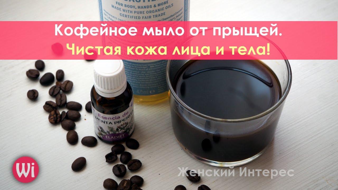 Кофейное мыло от прыщей. Чистая кожа лица и тела!