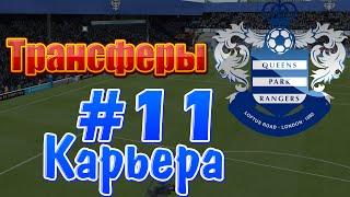 FIFA 15 | Карьера | #11 | ТРАНСФЕРЫ!!!