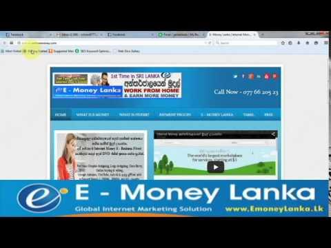 E MONEY SINHALA | අන්තර්ජාලයෙන් මුදල් උපයන්නේ කොහොමද 2019 -  INTERNET JOBS
