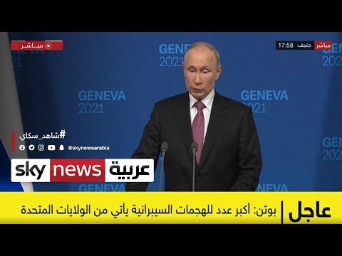 #عاجل بوتن: ملتزمون بتطبيق وتسهيل اتفاق مينسك بشأن أوكرانيا  - نشر قبل 3 ساعة