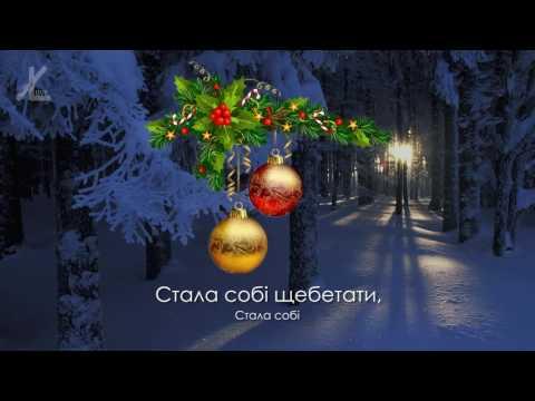 Украинская колядка -
