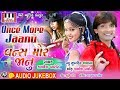 Once More Jaanu | Kamlesh Barot | Ranjit Nadia | Bhumi Patel | Kamlesh Barot Superhit Song 2017 Mp3