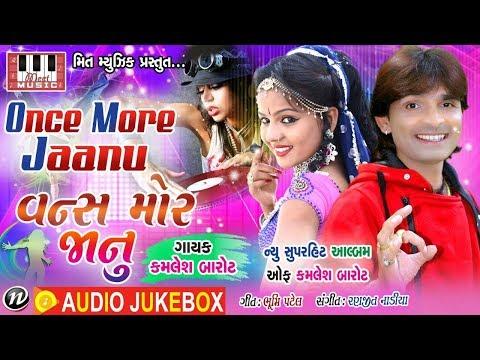 Once More Jaanu | Kamlesh Barot | Ranjit Nadia | Bhumi Patel | Kamlesh Barot Superhit Song 2017