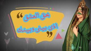 بحق الحب || اداء والحان فنانة اليمن الاولى هدى مساعد وياسمين مساعد || كلمات الشاعر علي الجبري | 2021