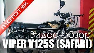 Мотоцикл VIPER V125S (SAFARI)   Видео Обзор    Обзор от  Mototek
