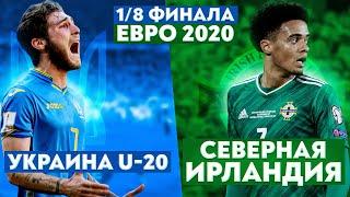 EURO20 1 8 финала УКРАИНА ю20 VS Северная Ирландия ВЫПУСК 2 FIFA20