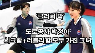 돌아온 '클러치 박' 박정아, 화끈한 공격력으로 컵대회 '맹폭 중'