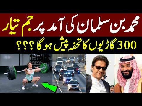 Saudi Prince Muhammad Bin Salman Visit Pakistan 2019   MBS jim arrangement in pm house pakistan