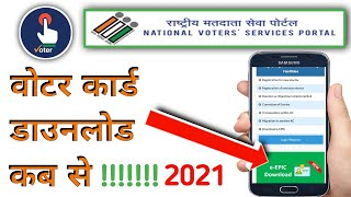 E Voter Download    How To Download e-Epic New Voter & Old id Card NVSP Portel update 2021