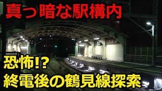【怖すぎ閲覧注意】真っ暗な深夜の鶴見線各駅を探索しました。