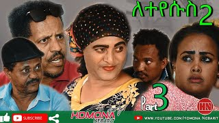 HDMONA - Part 3 - ለተሱስ ብ ዳኒኤል ጂጂ Letyesus by Daniel Jiji - New Eritrean Series Drama 2019