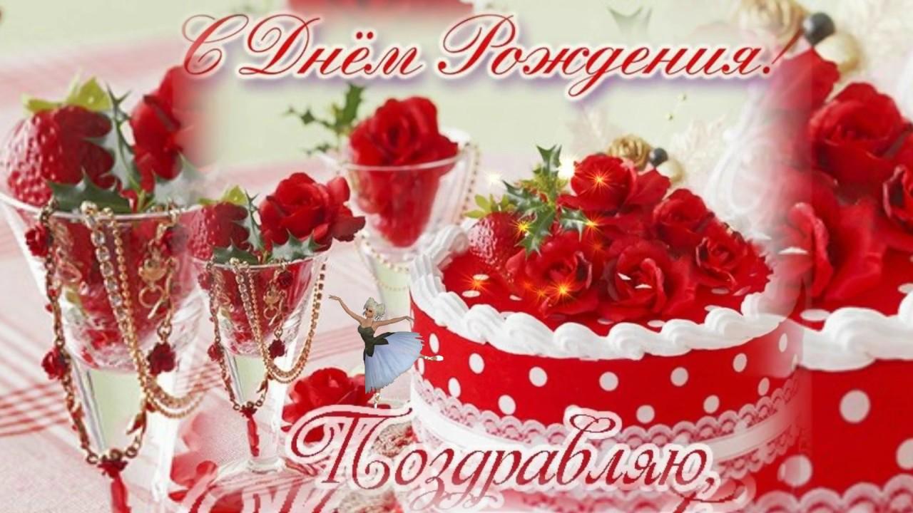 Именно поздравление с днем рождения руфина