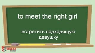 Фразы разговорного языка. Английский урок. Study Office. Серия 11.