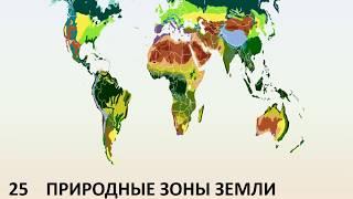 Б5 25 Природные зоны Земли