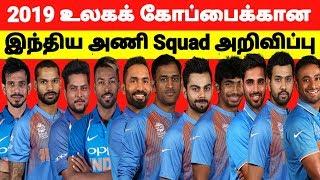 2019 உலக கோப்பைக்கான இந்திய அணி Squad அறிவிப்பு | World cup 2019 | India Team Squad